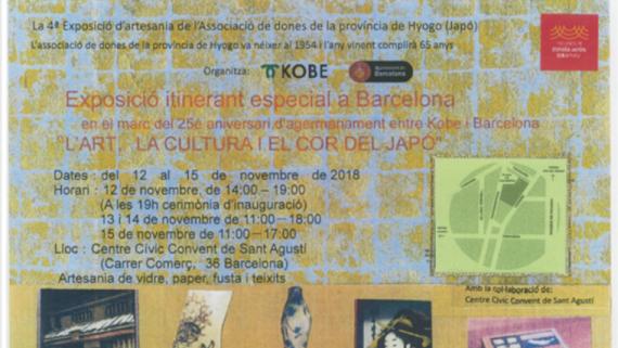 Exposició sobre Kobe a Barcelona el novembre de 2018.